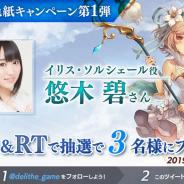 enish、新作RPG『De:Lithe(ディライズ)』にて声優サイン色紙キャンペーンを開始! 第一弾はイリス役・悠木碧さん