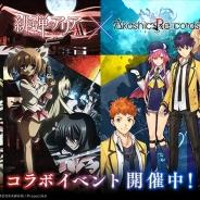 スクエニ、『アカシックリコード』がTVアニメ「緋弾のアリア AA」とのコラボイベントを開催!
