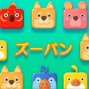 タップリアル、『カセゲー』対応のカジュアル3Dパズルゲーム『ズーパン』の正式サービスを開始