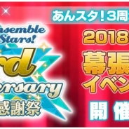 Happy Elements、「あんさんぶるスターズ!3rd Anniversary 感謝祭」を5月5日開催決定…アプリ内先行販売が3月12日10時より