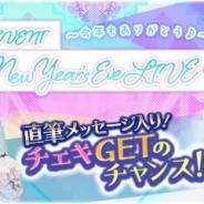 enish、『欅のキセキ/日向のアユミ』で新イベント開催! 特典はメンバー直筆メッセージ入りのチェキ
