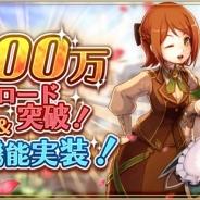 アソビモ、『アルケミアストーリー』が200万DLを突破 記念として最大1000個の賢者石など役立つアイテムをプレゼント