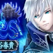 X-LEGEND ENTERTAINMENT、『幻想神域 -Link of Hearts-』に声優の石谷春貴さん演じる新幻神「【幽冥の王】ハーデス」が登場!