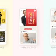 CRAYONと青二プロ、声優の公式アプリ第2弾を5月に提供開始 野島裕史さんと野島健児さん、小野坂昌也さん、高野麻里佳さんの4名3アプリを提供