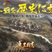 NetEase、『大三国志』にて大型アップデートを実施! 季節や天候の変化、「張繍-群」など新たな武将も登場