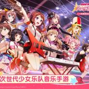 『バンドリ!ガールズバンドパーティ!』簡体字版が中国本土でリリース! bilibiliが担当 現地タイトルは『BanG Dream! 少女乐团派对!』に!
