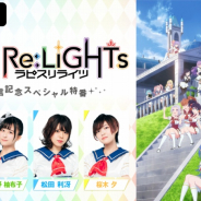 KLab、TVアニメ『ラピスリライツ』の特番&一挙配信を8月29日に実施! 第8話の先行カットも公開