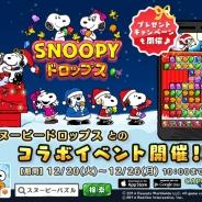 カプコン・モバイル、 『スヌーピードロップス』が輸入生活雑貨店『PLAZA』とのコラボイベントを開催