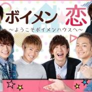 フォワードインターナショナルとユニバーサル ミュージック、AZITO、恋愛SLG『ボイメン☆恋 ~ようこそボイメンハウスへ~』を配信開始!