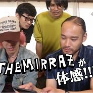 セガネットワークス、新作アプリ『スカッズ ~最凶の絆~』をロックバンド「The Mirraz」が体験…プレイ動画を公開