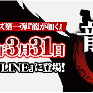 セガゲームス、『龍が如く ONLINE』で初代『龍が如く』の実装決定 3月31日の大型アップデートにて