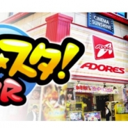 アドアーズ、『釣り★スタ VR無料体験会』を開催 サンシャイン店&アドアーズ渋谷店で5月13日から