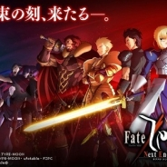Conteride、Mobage/GREE『Fate/Zero [Next Encounter]』のサービスを4月16日で終了