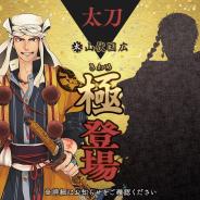 EXNOAとニトロプラス、『刀剣乱舞-ONLINE-』で極の姿となる「山伏国広」を公開!