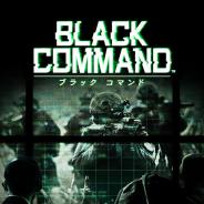 カプコン、『BLACK COMMAND』最新情報を17日20時放送の「カプコンTV!」にて公開!