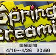 バンナム、『デレステ』で期間限定イベント「Spring Screaming」を開催! Sレア「喜多見柚」と「龍崎薫」がイベント報酬に