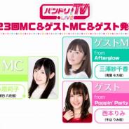 ブシロード、「バンドリ!TV LIVE」第23回を7月20日に配信! ゲストに 西本りみ(牛込りみ役)が登場