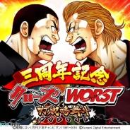 KONAMI、『クローズ×WORST~打威鳴舞斗~』で「三周年記念キャンペーン」を開催 ログインプレゼントや限定イベントを実施中