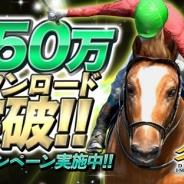 エイチーム、『ダービーインパクト』が累計550万DLを突破! Aランクレンタル種牡馬「オルフェーヴル」などを突破記念でプレゼント