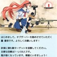 クオリアソフト、狙撃ゲームアプリ『LongRangeBullet』の英語版を配信開始…国内iOS版では課金アイテムを期間限定で無料提供中