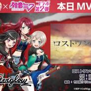 """ブシロードとCraft Egg、『ガルパ』×初音ミクコラボ第2弾として「ロストワンの号哭」の""""歌ってみた動画""""をMVに追加"""
