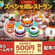 LINE、クッキングゲーム『LINE シェフ』で「クリスマスイベント」を開催 「LINEデリマ」の出前割引チケットプレゼントキャンペーンも