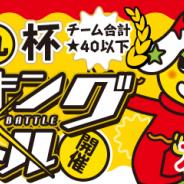 ガンホー、『パズドラレーダー』で新商品「ベビースターポテト丸」をかけたランキングバトルを開催