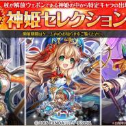 EXNOA、『神姫PROJECT A』で毎日無料10連ガチャを開催! メインクエスト38~40章も追加