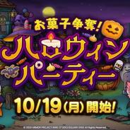 スクエニ、『DQタクト』で新イベント「お菓子争奪!ハロウィンパーティー」を10月19日より開催! 新キャラ「おばけこぞう」「トリックグレイツェル」が登場!
