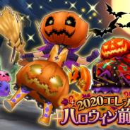 ウインライト、『エレメンタルナイツオンラインR』にて「エレナイ・ハロウィン前夜祭」を開催!