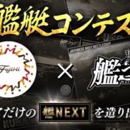 Donuts、『艦つく – Warship Craft-』でフジミ模型とのコラボイベント「艦艇コンテスト」を開催中!