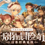 BOI、『ミトラスフィア』が中国本土でリリースと発表 NetEaseがパブリッシングを担当