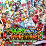 『HUNTER×HUNTER バトルコレクション』と『HUNTER×HUNTER トリプルスターコレクション』でクリスマスイベントを開催!