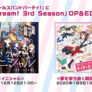 ブシロードとCraft Egg、『ガルパ』でアニメ「BanG Dream! 3rd Season」の放送を記念したキャンペーンを開催 本日よりOP&ED楽曲を追加!
