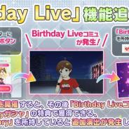 バンナム、『ミリシタ』で新たに「Birthday Live」を追加…誕生日のアイドルが行う特別なライブをプロデュースする機能