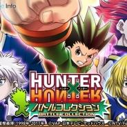 ForGroove、『HUNTER×HUNTER バトルコレクション』をdゲームで提供開始