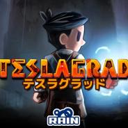 ワーカービー、アクションパズルゲーム『テスラグラッド -Teslagrad-』をauスマートパスにて配信!