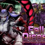 SNK、『メタルスラッグアタック』で期間限定イベント「Fall of Disaster」を開催 高い戦闘能力を持つインベーダー「シュヴァルツ・メツェライ」らが登場