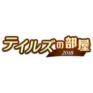 バンナム、『テイルズ オブ』シリーズの23周年を記念した生放送Web番組「テイルズの部屋2018」を12月8日20時より配信