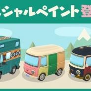 任天堂、『どうぶつの森 ポケットキャンプ』で3つのスペシャルペイント「エスニック」「パステル」「キリム」が登場