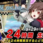 アソビモ、「ビーモチャンネル」で『トーラムオンライン』を24時間ゲーム実況する公式生放送を9月29日13時に実施!