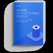 adjust、「iOS14対応モバイルアプリ収益化完全ガイド」を発表 iOS14のユーザープライバシーの変更に対応する方法を解説