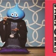 「落語」と「ドラクエ」が融合した「ドラクエ落語」が3月6日に開催決定! 『DQMスーパーライト』4周年を記念した特別企画