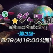 CNCSTREAM、『ボコスカ英雄伝』がゲーム動画チャンネル「ゴー☆ジャス動画@Game Market」に登場! 記念プレゼントも実施