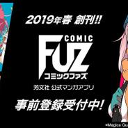 芳文社、公式マンガアプリ「COMIC FUZ」を今春創刊! 事前登録を開始! 「ゆるキャン△」移籍、「魔法少女まどか☆マギカ」関連作品も連載!
