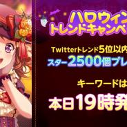 ブシロードとCraft Egg、『ガルパ』ハロウィントレンドキャンペーン!を19時より開催…Twitterトレンド5位以内でスター2500個プレゼント!