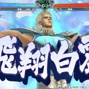 セガゲームス、『北斗の拳 LEGENDS ReVIVE』にて南斗水鳥拳伝承者・義星の男「URレイ 白き水鳥」を追加!