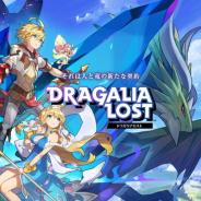任天堂とCygames、『ドラガリアロスト』で5月末に実施する予定のアップデート内容を公開!