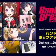 ブシロード、「BanG Dream! 3rd Season」放送を記念したポップアップストアが開催決定! バンドリ!関連の新商品が満載
