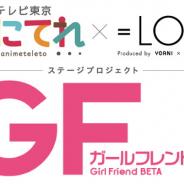 ネルケプランニング、「あにてれ」とアイドルグループ「=LOVE」ステージプロジェクト第2弾「ガールフレンド(仮)」を開催決定!